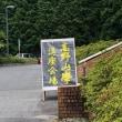 高野山学講座(7月21日)