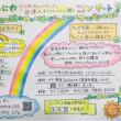 【キッズ企画】ちょこっと肩もみ講座付き・きみのにわコンサート~2/18埼玉県寄居町