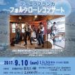 2017年9月のライブ予定 ♪