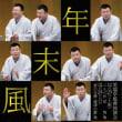 笑福亭風喬独演会@久留米シティプラザ(2017.12.23-24)