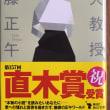 佐藤正午著「個人教授」を読む~酒場での男女の会話が楽しい小説