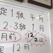 冬期検定試験申込締切間近!