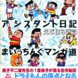 藤子スタジオアシスタント日記~まいっちんぐマンガ道~3巻