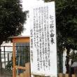 坂東三十三カ所 14番 弘明寺