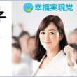 【10/20(金)幸福実現党 釈量子党首 街頭演説予定】 明日は、東京で活動させていただきます!
