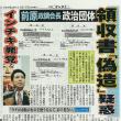 前原政調会長の政治団体  領収書『偽造』疑惑
