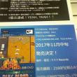 プラスアルファ攻略DVDプロモーション@部会 - Stage 22 -