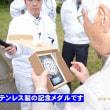 三恵技研工業(株)創立70周年記念式典