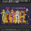 ジョジョ第5部テレビアニメ化