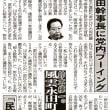 野田幹事長に党内ブーイング