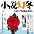小説幻冬・小林賢太郎