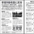 2018年2月全党員会議 新報号外を読み合わせ