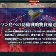 【艦これ】2017秋E-2 攻略メモ