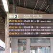 新横浜駅。