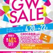 明日から3日間は【アルスのGO!GO!GWセール】です。