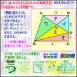 【平面図形と比】[う山先生からの挑戦状]【算数・数学】[受験]【算太数子】