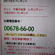 8/17・・・ひるおび!プレゼント(本日深夜0時まで)