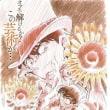「名探偵コナン 業火の向日葵」シリーズ過去最高記録確実 大ヒットスタート