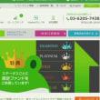 細野豪志が5000万円受け取った証券会社の親会社が「詐欺商法」を行っていた?