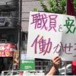 シリーズ「労働相談」報告(2018年9月3日)