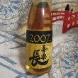 ★古酒に酔う! 滋賀県「喜楽長 熟成純米」を購入!