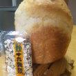 雑穀ゴパンにしてみる?【第35回 RSP 東京ベイ やずや やずやの特選よりどり雑穀】