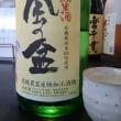 富山市八尾の地酒 風の盆 純米酒 福鶴酒造さんの醸す銘柄