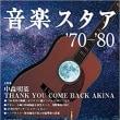 大悪名LIVE CD発売