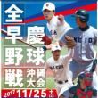 土曜日はオール早慶野球戦
