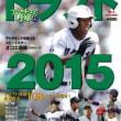 雑誌『アマチュア野球』が発売されます!