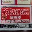 【カトリホーム】~ 今年こそ、マイホームゲット ⁉️ ~ №5