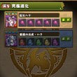 12/17 Sun 久々の転生