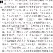 桜のテスト演習:日本史 5 @6213