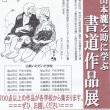 「山本瀧之助に学ぶ  書道作品展」の開催