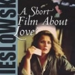 「愛に関する短いフィルム」