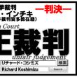 転載: 福岡高裁・諫早不正選挙裁判動画です。