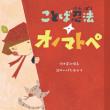 『ことば忍法 オノマトペ』 第9回日本新薬こども文学賞