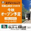 GLホーム「ともに成長する家」が誕生