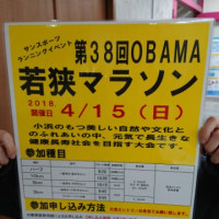 若狭マラソン2018!