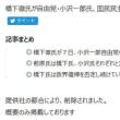 やっぱり神さまっているんだね 野次馬 + 日本の軍事予算拡大の背景にアメリカ支配層の世界制覇プラン 櫻井ジャーナル