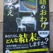 2/21  読書 湊かなえ  「物語のおわり」