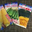 夏野菜の種が届きました (^^♪