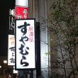 大阪/熊本