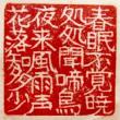 3月の篆刻(てんこく)勉強会に行く