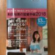 来年(2018年)の手帳