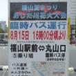 広島県福山市三之丸町2‐14・トモテツビル解体工事