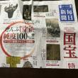 京都国立博物館 二報