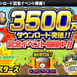 3500万ダウンロード