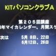 KIT A-18.4.24