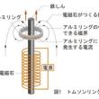 最新ニッケル水素電池技術Ⅱ